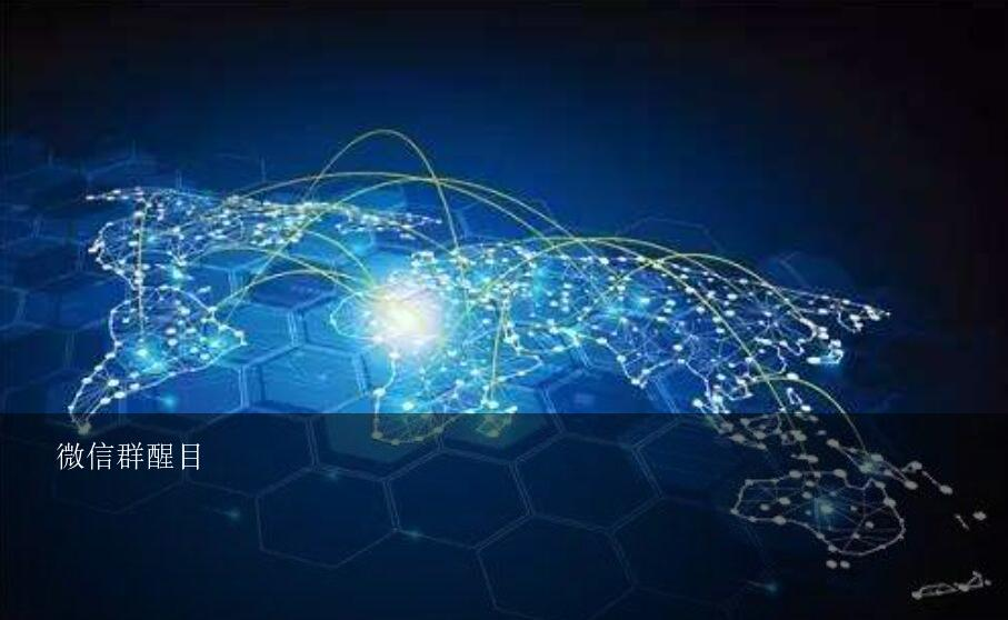 微信群醒目?微信怎么查看自己加入的所有微信群?