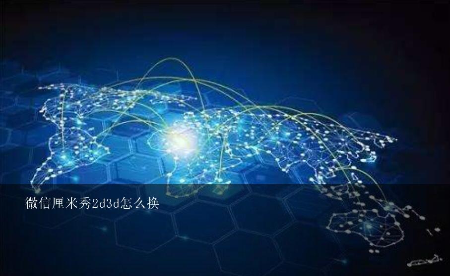 微信厘米秀2d3d怎么换?3D厘米秀微信登录QQ没有登录,QQ里开启厘米秀显示的是微信数据还是全新的QQ厘?