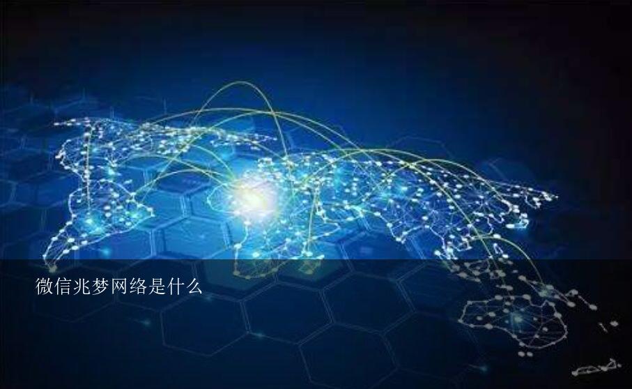 微信兆梦网络是什么?我下载个微信要用30.76MB啥意思?要用多少兆流量?