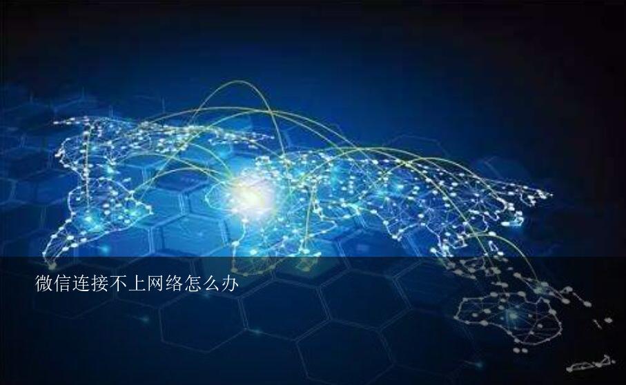 微信连接不上网络怎么办?微信连接不上,网络又显示正常。这是怎么一回事