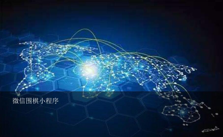 微信围棋小程序?什么是微信小程序?